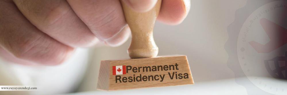 اقامت دائم کانادا، Express Entry